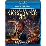 スカイスクレイパー 3Dブルーレイ+ブルーレイセット [Blu-ray]