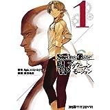 STEINS;GATE 恩讐のブラウニアンモーション(1) (ファミ通クリアコミックス)