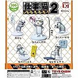 仕事猫 ミニフィギュアコレクション2 シークレット入りバージョン [5種セット(シークレット:電話) ]