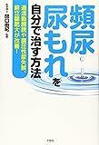頻尿・尿もれを自分で治す方法