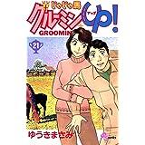 じゃじゃ馬グルーミン★UP!(21) (少年サンデーコミックス)