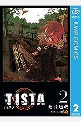 TISTA 2 (ジャンプコミックスDIGITAL) Kindle版