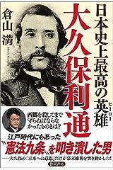 日本史上最高の英雄 大久保利通 単行本