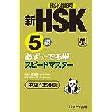 新HSK5級 必ず☆でる単スピードマスター