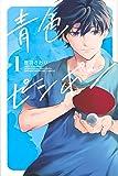 青色ピンポン(1) (講談社コミックス)