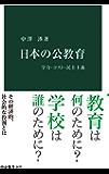 日本の公教育 学力・コスト・民主主義 (中公新書)