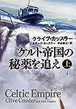ケルト帝国の秘薬を追え(上) (海外文庫)