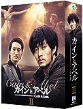 カインとアベル DVD-BOX II