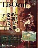 『LisOeuf♪(リスウフ♪)』vol.15 (M-ON! ANNEX 639号)