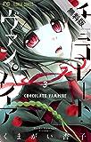 チョコレート・ヴァンパイア(3)【期間限定 無料お試し版】 (フラワーコミックス)