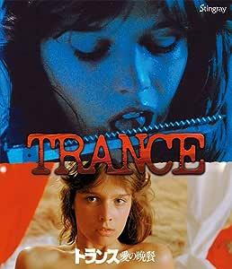 トランス/愛の晩餐 [Blu-ray]