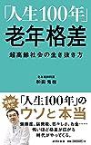 「人生100年」老年格差 (詩想社新書) (日本語) 新書