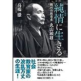 純情(すなお)に生きる 稀代の教育者・丸山敏雄