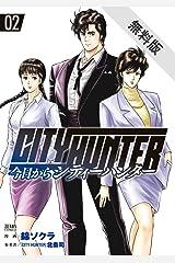 今日からCITY HUNTER 2巻【期間限定 無料お試し版】 (ゼノンコミックス) Kindle版