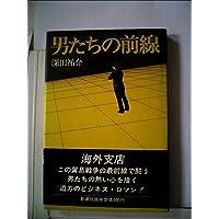 男たちの前線 (1981年)
