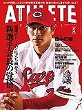 広島アスリートマガジン2020年5月号[新選手会長の覚悟。]