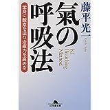 氣の呼吸法 (幻冬舎文庫)