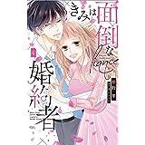 きみは面倒な婚約者 4 (白泉社レディースコミックス)