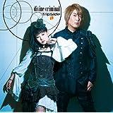 divine criminal<初回限定盤CD+DVD>TVアニメ「されど罪人は竜と踊る」オープニングテーマ