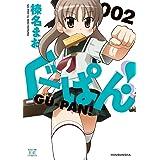 ぐーぱん! 2巻 (まんがタイムKRコミックス)