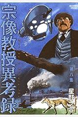 宗像教授異考録(8) (ビッグコミックススペシャル) Kindle版