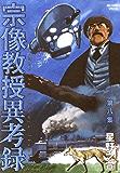 宗像教授異考録(8) (ビッグコミックススペシャル)