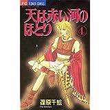 天は赤い河のほとり(4) (フラワーコミックス)