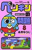 ペンギンの問題 (8) (てんとう虫コミックス)