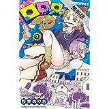 ロロッロ! 2【期間限定 無料お試し版】 (少年チャンピオン・コミックス)