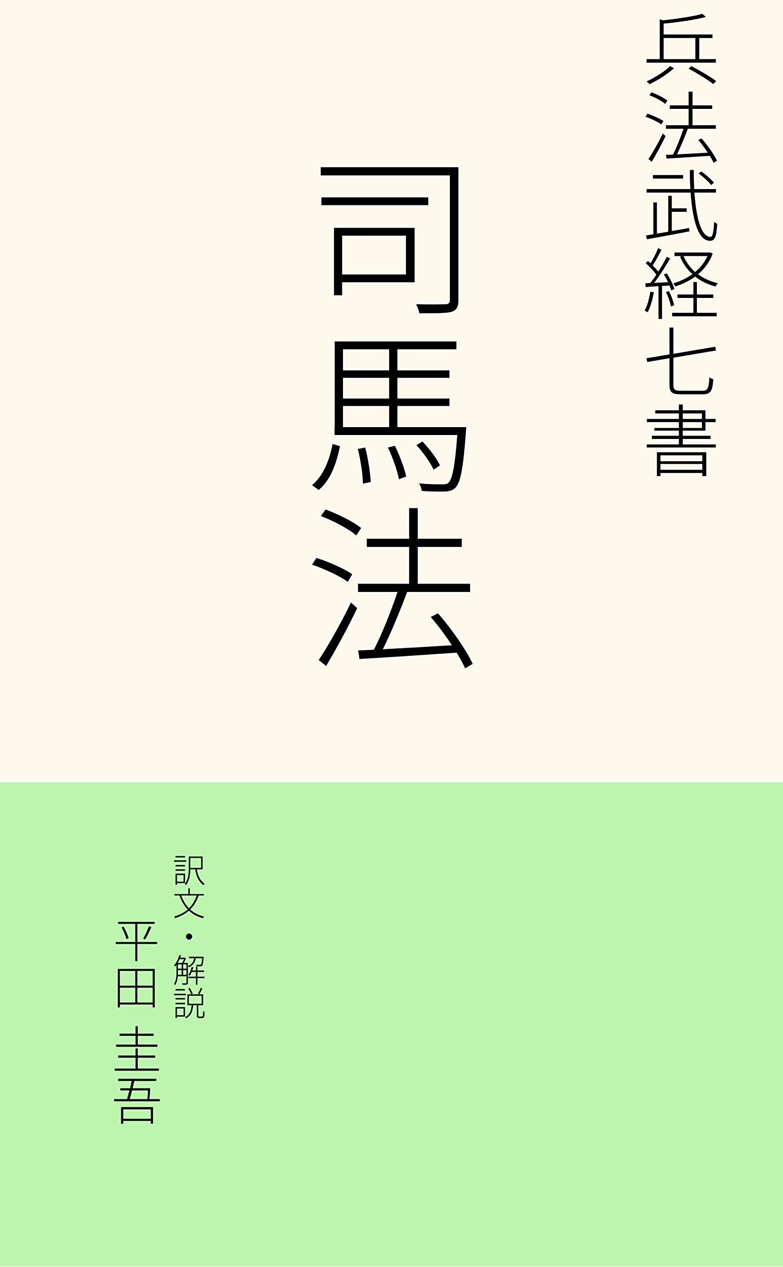 司馬法: 兵法 武経七書 | ABS