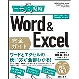 Word & Excel 完全ガイド 基本操作+疑問・困った解決+便利ワザ[2019/2016/2013/Microsoft 365対応] (一冊に凝縮)