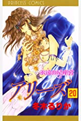 アリーズ 20 永遠の星座宮 Kindle版