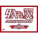 タッキー&翼 CONCERT TOUR 2010 滝翼祭(ジャケットB) [DVD]