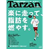 Tarzan(ターザン) 2019年11月14日号 No.775 [楽に走って、脂肪を燃やす。]