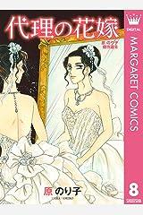 代理の花嫁 原のり子傑作選 8 (マーガレットコミックスDIGITAL) Kindle版