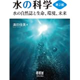 水の科学(第2版): 水の自然誌と生命、環境、未来