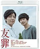 友罪 [Blu-ray]