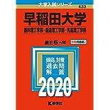 早稲田大学(基幹理工学部・創造理工学部・先進理工学部) (2020年版大学入試シリーズ)