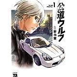 公道ウルフ 1 (1) (ヤングチャンピオンコミックス)