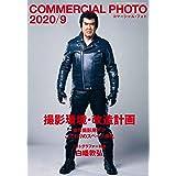 COMMERCIAL PHOTO (コマーシャル・フォト) 2020年 9月号