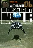 MOONLIGHT MILE(6) (ビッグコミックス)