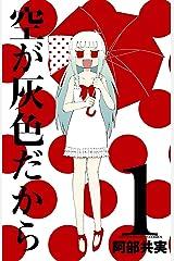 空が灰色だから 1 (少年チャンピオン・コミックス) Kindle版
