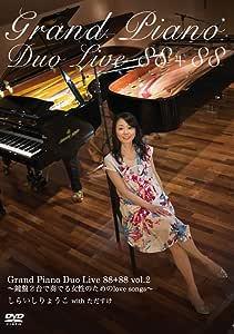 Grand Piano Duo Live 88+88 vol.2 ~鍵盤2台で奏でる女性のためのlove songs~ [DVD]