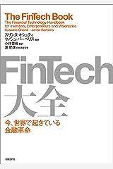 FinTech大全 Kindle版