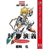 封神演義 カラー版 11 (ジャンプコミックスDIGITAL)