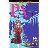 P.A.(1) (フラワーコミックス)