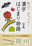 漢字はじまり物語 (知ってびっくり! )