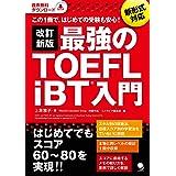 改訂新版 最強のTOEFL iBT入門[音声DL付]