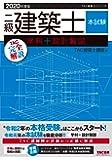 二級建築士 本試験TAC完全解説 学科+設計製図 2020年度 (TAC建築士シリーズ)