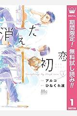 消えた初恋【期間限定無料】 1 (マーガレットコミックスDIGITAL) Kindle版